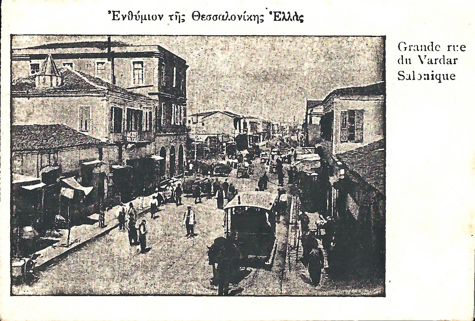 site de rencontre de Thessalonique
